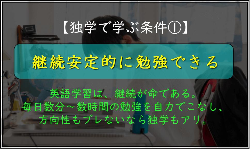 独学で学ぶ条件1:継続安定的に英会話を勉強できる