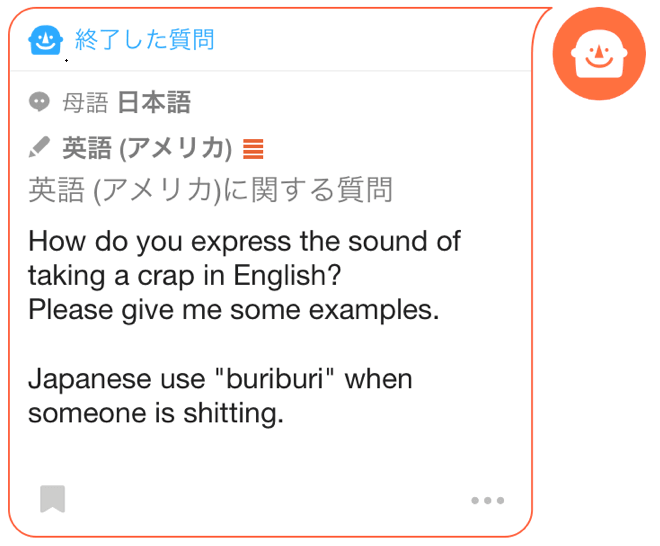 ぶりぶり 英語 うんこ
