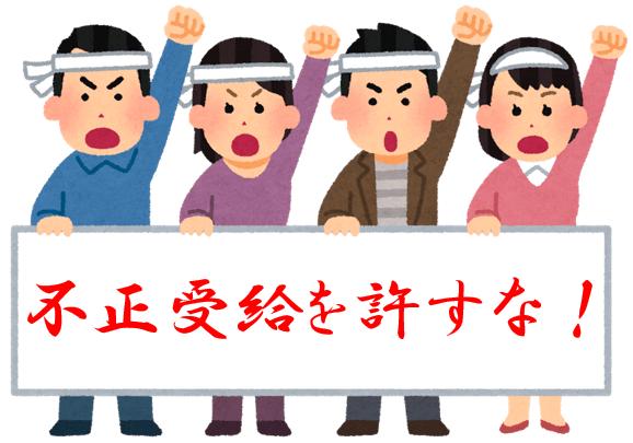 不正受給に怒る国民の声
