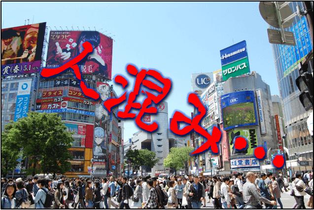 人混みの渋谷