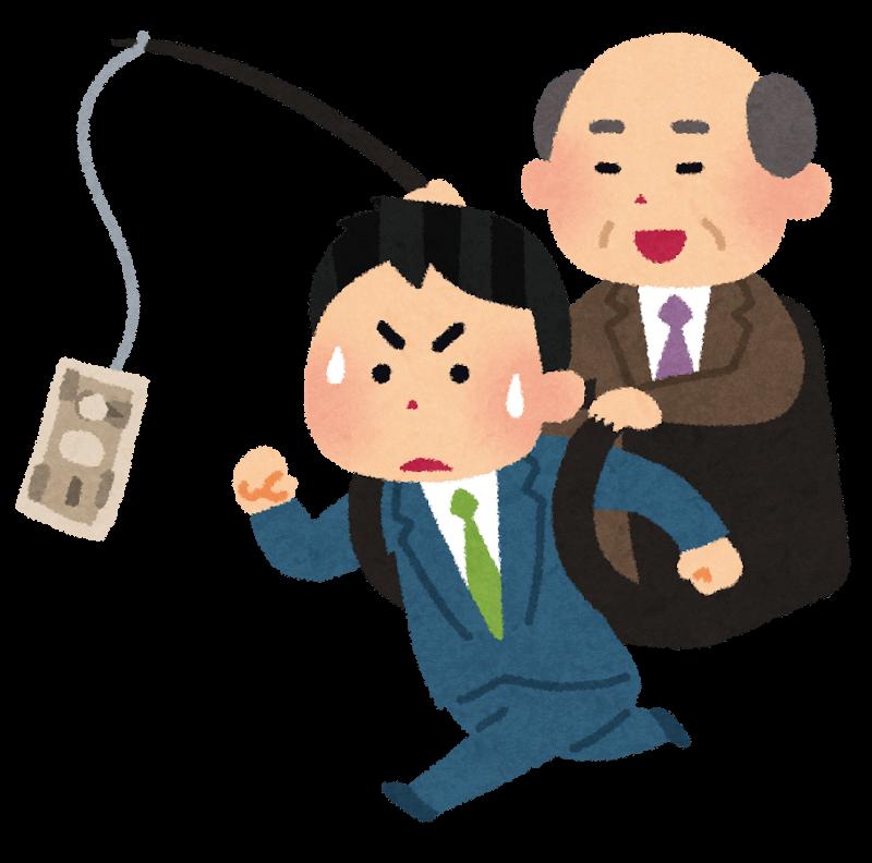 お金で釣られる労働者