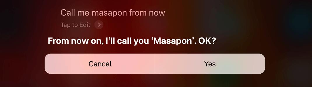 デジタル執事に名前を呼んでもらう