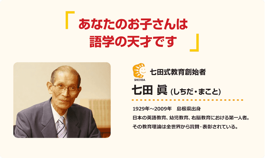 7+bilingual 創立者 七田眞氏のプロフィール