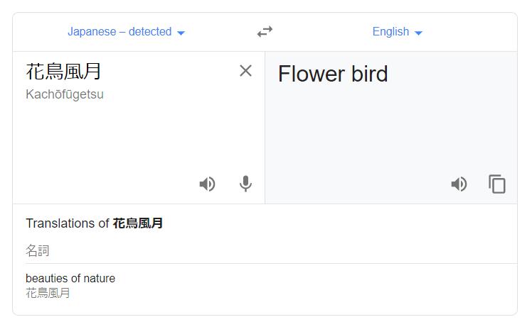 google翻訳で花鳥風月を訳してみた