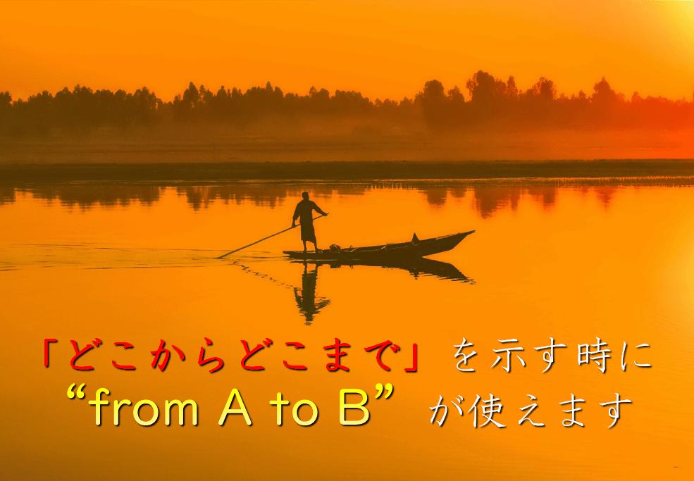 「from A to Bを使うのはどんな時?」というアイキャッチ画像