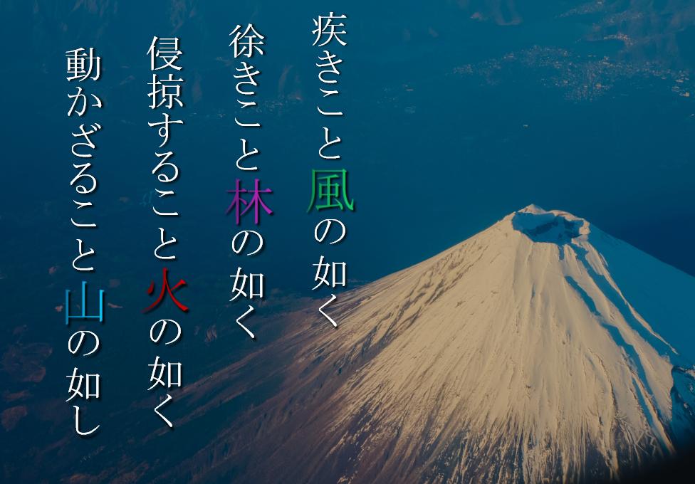 風林火山と富士山