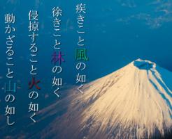 風林火山アイキャッチ