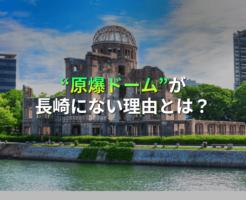 原爆ドームが長崎にない理由