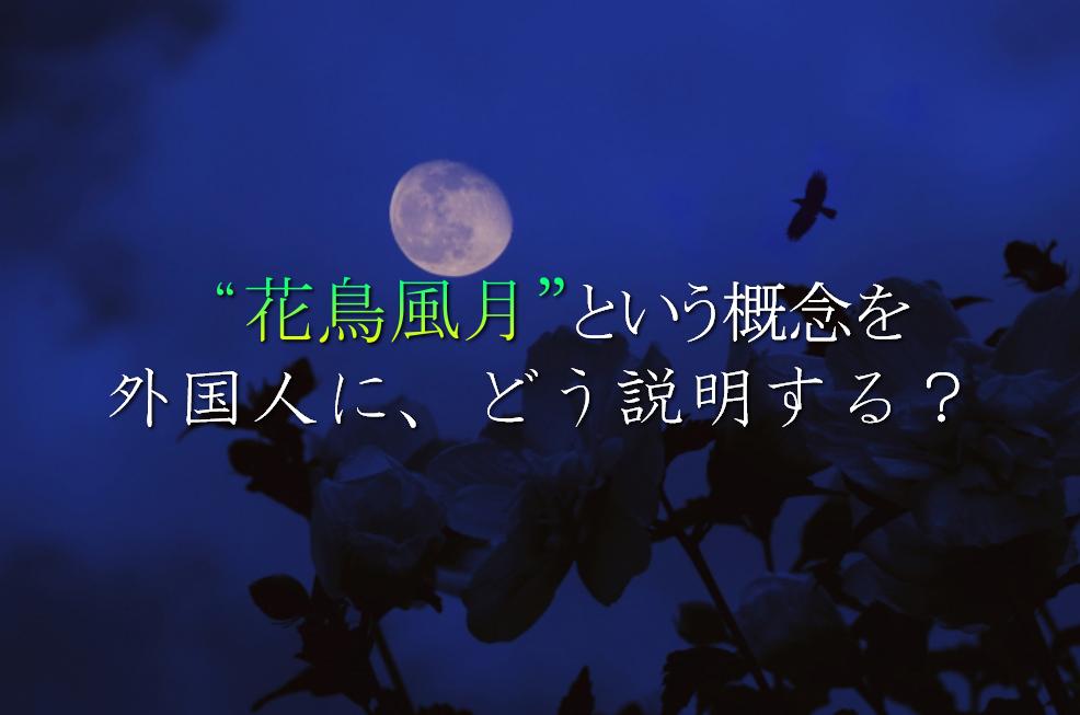 花鳥風月を外国人に説明するには?