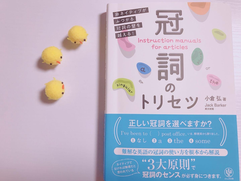 小倉弘さんの「冠詞のトリセツ」を買ってみたよ