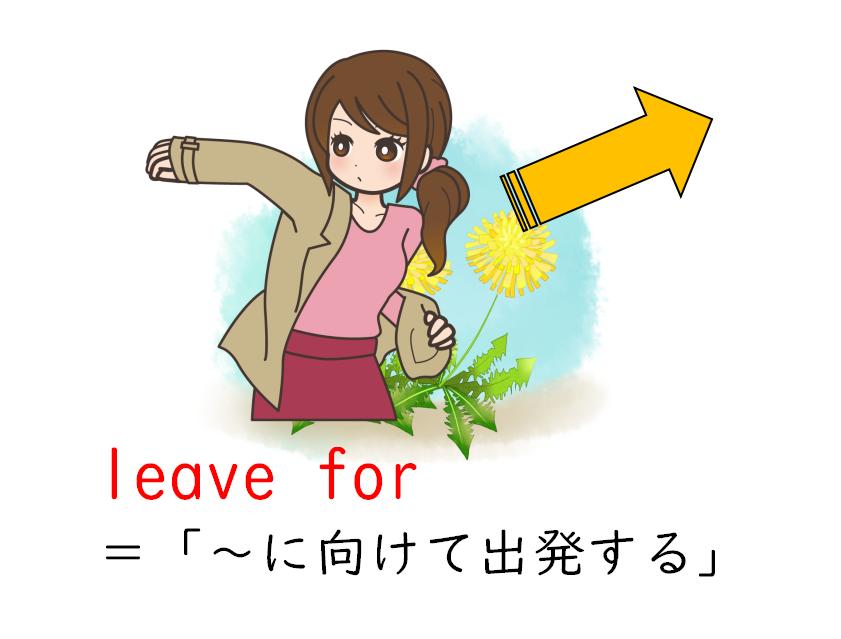 leave for のもつニュアンス