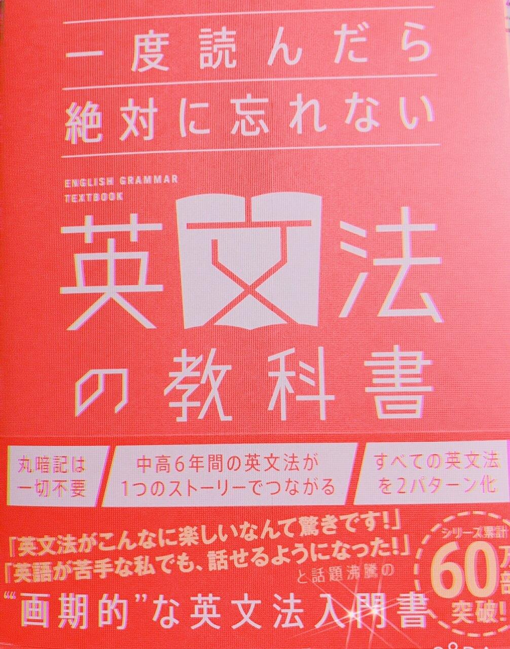 一度読んだら絶対に忘れない英文法の教科書の表紙