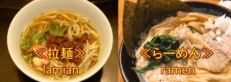 拉麺とラーメンの違い